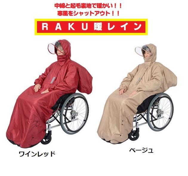 【送料無料】中綿入りあったか防寒 RAKU暖レイン【車いす用レインコート】【レインコート】【雨がっぱ】【車椅子】【防寒】