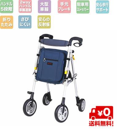 ヘルシーワン T-R 75(座面なし)【歩行補助】【歩行器】【高齢者向け歩行器】【象印ベビー】