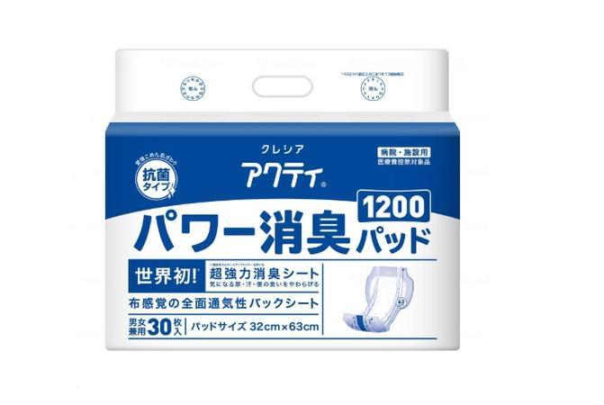 【ケース販売】アクティ パワー消臭パッド1200 30枚入/1袋×4袋日本製紙クレシア【消臭機能パッド】【介護おむつ】【オムツ】