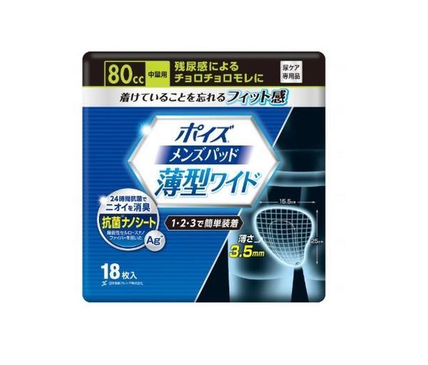 【ケース販売】ポイズメンズパッド 薄型ワイド 中量用 18枚/12袋 吸収量80CC