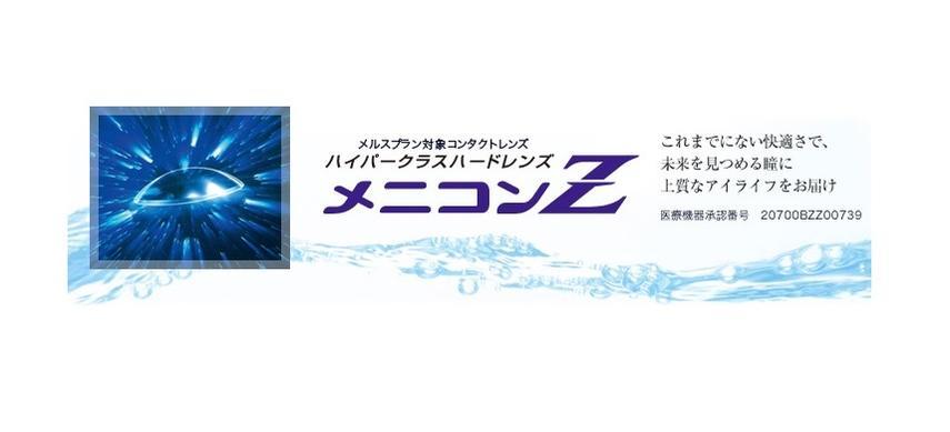 メニコン Z ハードコンタクトレンズ