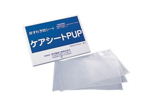 床ずれ予防シート(ケアシートPUP)200×300mm 3枚入【介護用品】【床ずれ防止】