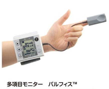 多項目モニター パルフィスWB-100(サチュレーション・脈拍数・血圧計)1台でSpO2・脈拍数・血圧を同時に測定可能【パルスオキシメータ】【医療用パルスオキシメーター】【血圧計】