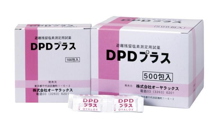 遊離残留塩素測定用試薬 DPDプラス 500包入【残留塩素】【計測】【DPD法】