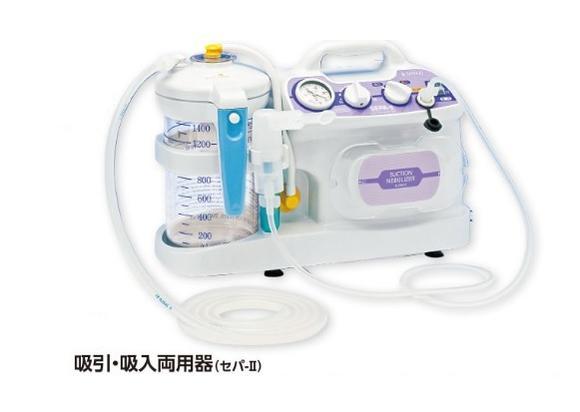 吸引・吸入(ネブライザー)両用器 セパ-2 新鋭工業【電動吸引器】【ネブライザー】【呼吸関連】【吸入】