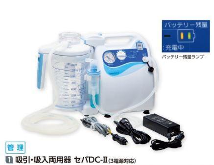 新鋭工業 3電源対応吸引・吸入両用器 セパDC-ll吸引カテーテル2本プレゼント