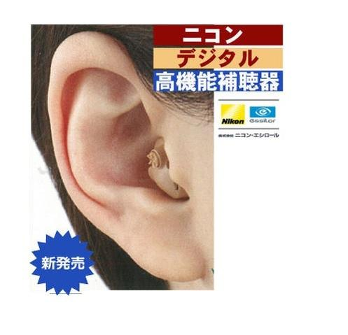 ニコン デジタル補聴器 イヤファションステップ NEF-07 【右耳用 1個 】軽・中度の難聴方向け補聴器 1年保証【デジタル補聴器】【補聴器】