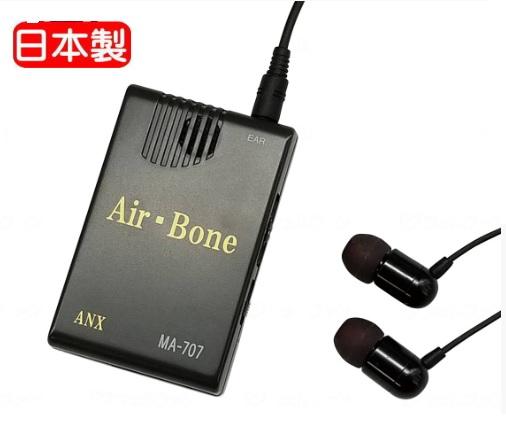 【代引不可】ハイブリッド骨伝導イヤホン式集音器 エアーボーン【Air-Bone】MA-707
