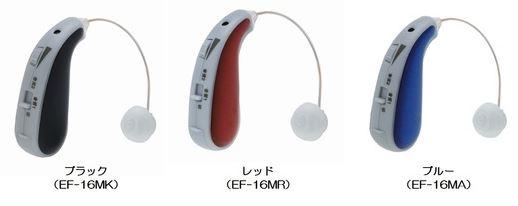 耳かけ型集音器 イヤーフォース・ミニ【EF-16M】3色展開
