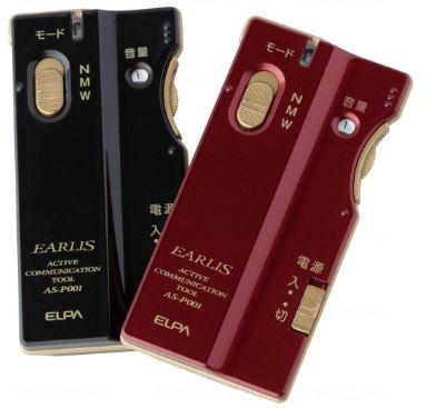 イヤホンマイク式高性能集音器 イヤリス ELPA(2色展開)