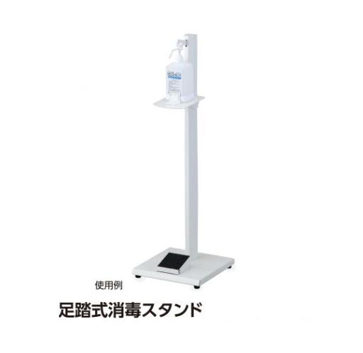足踏み式 消毒スタンド円支柱タイプ 消毒液ディスペンサー