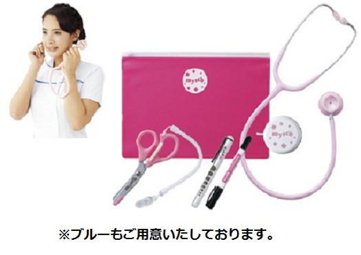 マイスコ ナーシングセット(MY-NS0500P/B)【ナースグッズ】【ナース】【聴診器】