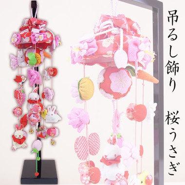 新しいコレクション ひな人形_吊るし飾り♪「桜うさぎ」特小48cm_sakurausagi-ts [送料無料], 高取町 17758bb8