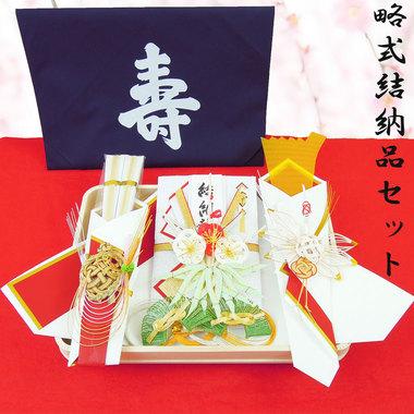 略式結納品セット「珊瑚」_[毛せん・風呂敷付き][食事会に最適な手渡しタイプ] コンパクト結納セット yuino70330