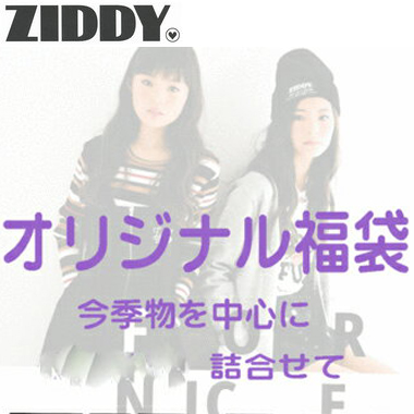 ZIDDY(ジディー) BEBE bebe オリジナル福袋 (130-F:160)★2019fuku[送料込み価格♪]