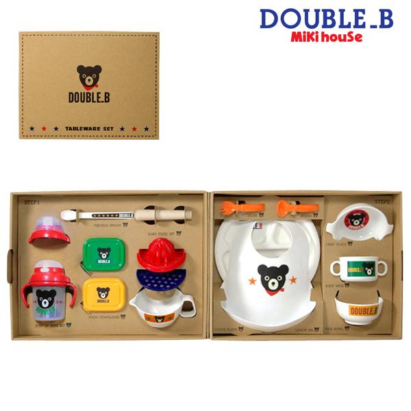 ミキハウス(mikihouse) ダブルB(Doble_B)【箱付】食洗機OK!テーブルウェアセット66-7013-959 のし対応[日本製](送料_0円)