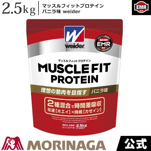 ウイダー マッスルフィットプロテイン バニラ味 2.5kg 森永製菓/weider │ アミノ酸スコア100 EMR配合
