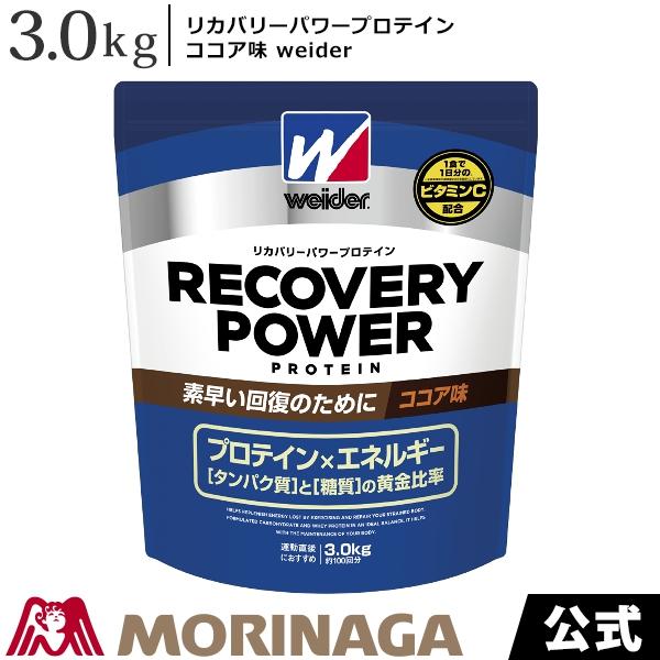 ウイダー リカバリーパワープロテイン ココア味 3.0kg 森永製菓/weider │ アミノ酸スコア100 EMR配合