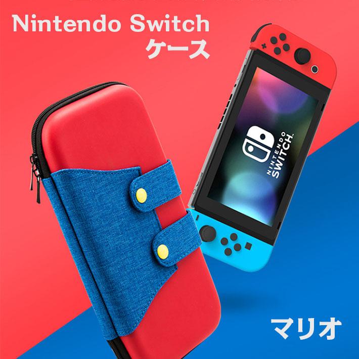 人気 おすすめ ニンテンドー スイッチ キャラクター ケース カバー 耐衝撃 Nintendo Switch 任天堂スイッチ キャリングケース 任天堂 低価格 おしゃれ コンパクト EVAケース 保護 収納ケース キャリーケース 軽量 大容量 かわいい