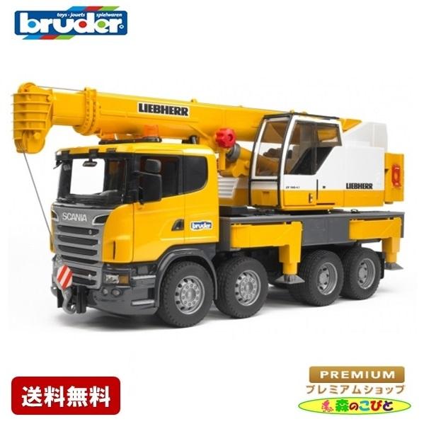 クレーン車 はたらく車 おもちゃ BRUDER ブルーダー SCANIA LHクレーン 03570