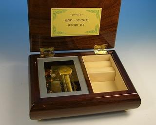 30弁オルゴール ウォールナット(クルミ材)ボックス ミーティス ブラウン (ウッドニー製:日本)OE028-WN[送料無料]