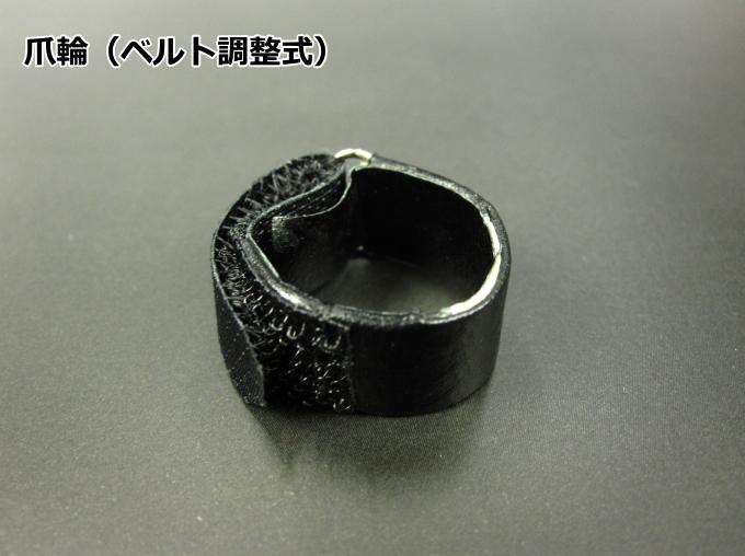 【琴用】爪輪(ベルト調整式・合皮)