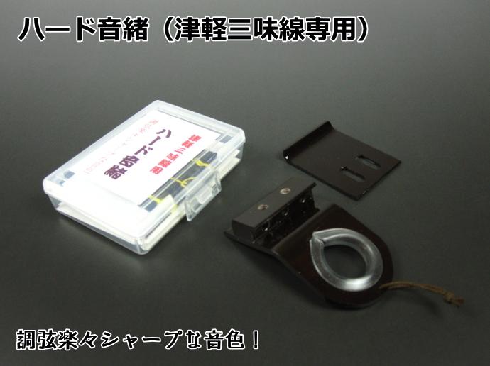 ハード音緒【津軽三味線専用】