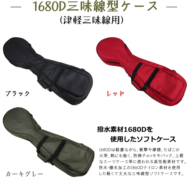【三味線用ソフトケース・カバー】1680D三味線型ケース(津軽三味線用)
