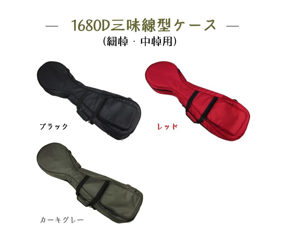 【三味線用ソフトケース・カバー】1680D三味線型ケース(細棹・中棹三味線用)