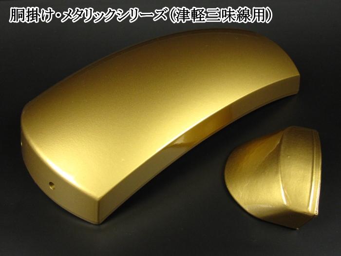 【三味線用胴掛け】胴掛け・メタリックシリーズ(津軽三味線用)
