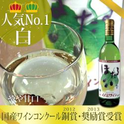 ぶどうそのままのフルーティーな香り くずまきワインほたる 販売 白720ml 爆買い新作