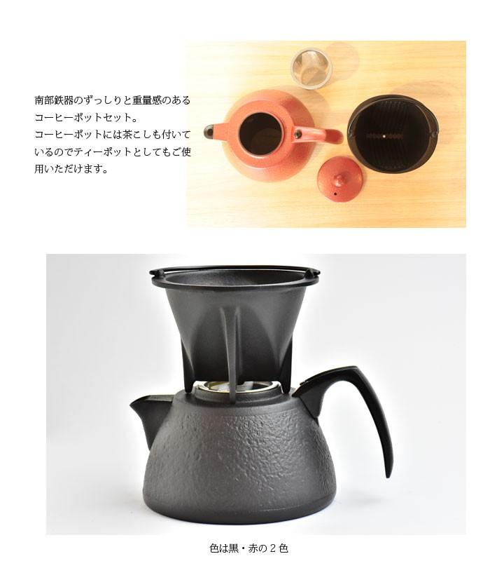 まるで高級カフェのよう!深いあじわい南部鉄器のコーヒーポット