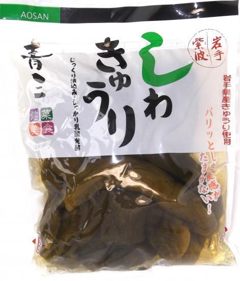 パリッとした食感がたまらない ☆ 春の新作続々 しわきゅうり 青三岩手県産きゅうり使用 SALE