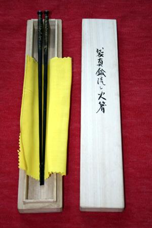 袋擬宝珠真鍮流し火箸(9寸3分) 桐箱付