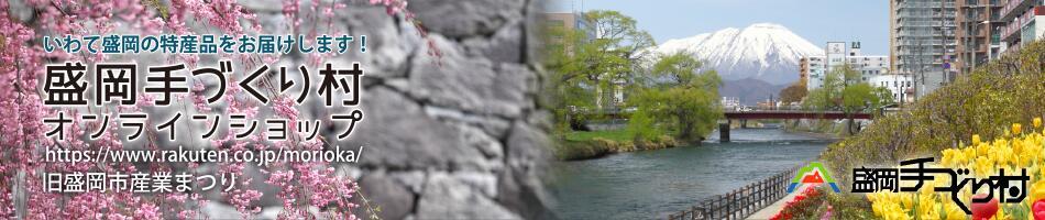 盛岡手づくり村:岩手の特産品を中心として、ふるさとからの良い品をお届けします。