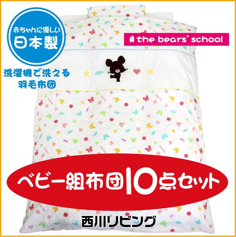 ベビー布団 羽毛10点セット 日本製 くまのがっこう KGまんまる 西川リビング