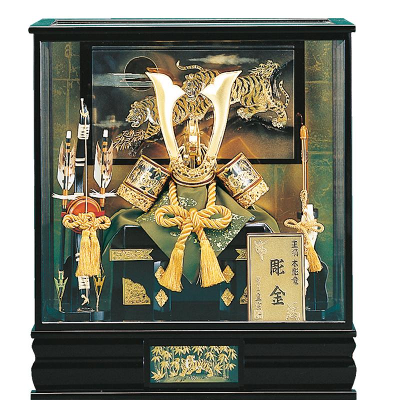 五月人形 ケース兜飾り 猛虎 12号 コンパクト 端午の節句 皇宸作 G-029