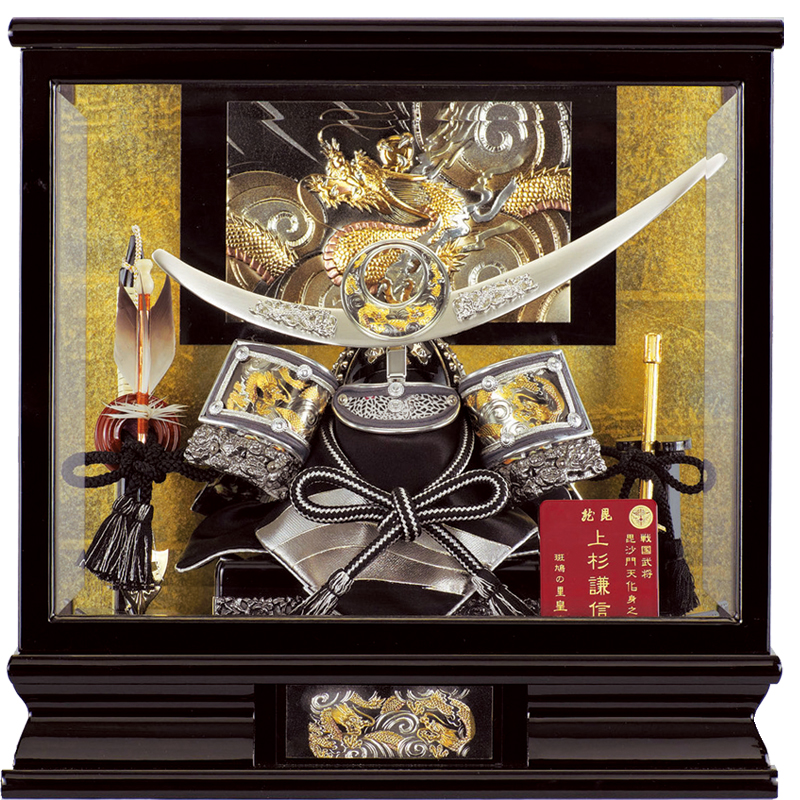 五月人形 ケース兜飾り 向い龍謙信 向い龍謙信 5号コンパクト 端午の節句 5号コンパクト 皇宸作 ケース兜飾り G-003, ゴセンシ:7a942bd1 --- rakuten-apps.jp