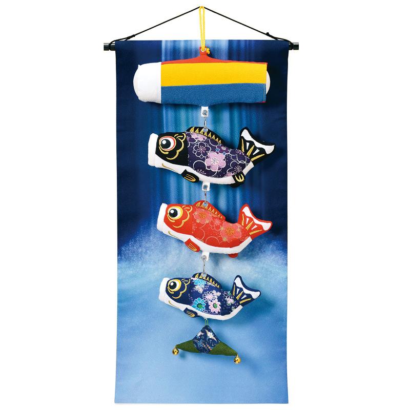 【室内鯉のぼり】 宝童 タペストリー 壁掛鯉飾り 滝のぼり 小 2019年新作 こいのぼり 五月人形 内飾り 室内飾り