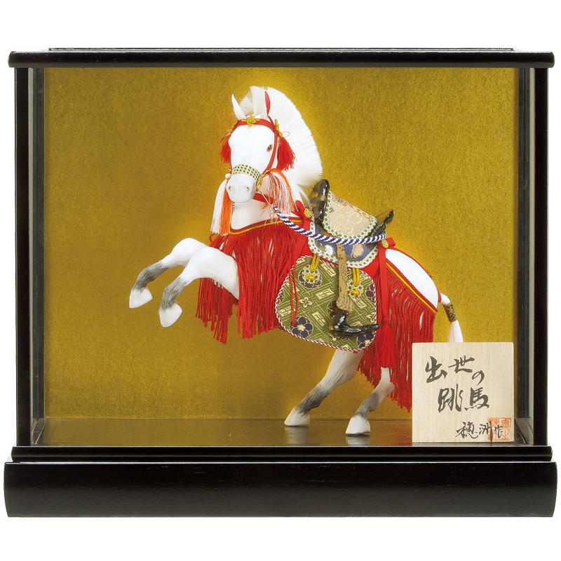 飾り馬 馬飾り ケース飾り 8号 出世の跳ね馬 穂洲作 五月人形 端午の節句