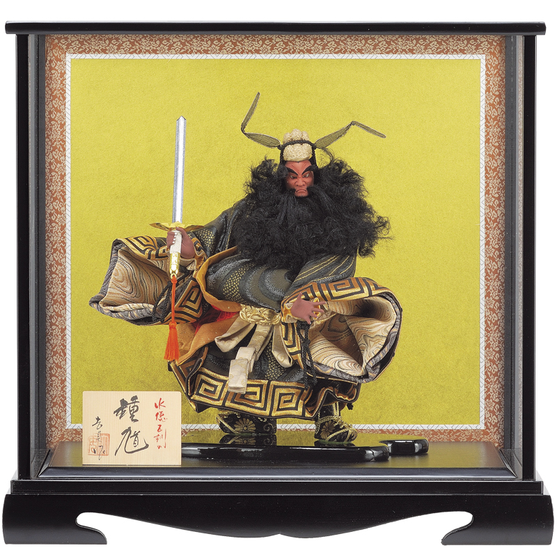 鐘馗 ケース飾り 極上鐘馗 降魔 吉田吉貞作 平安豊久 五月人形 端午の節句