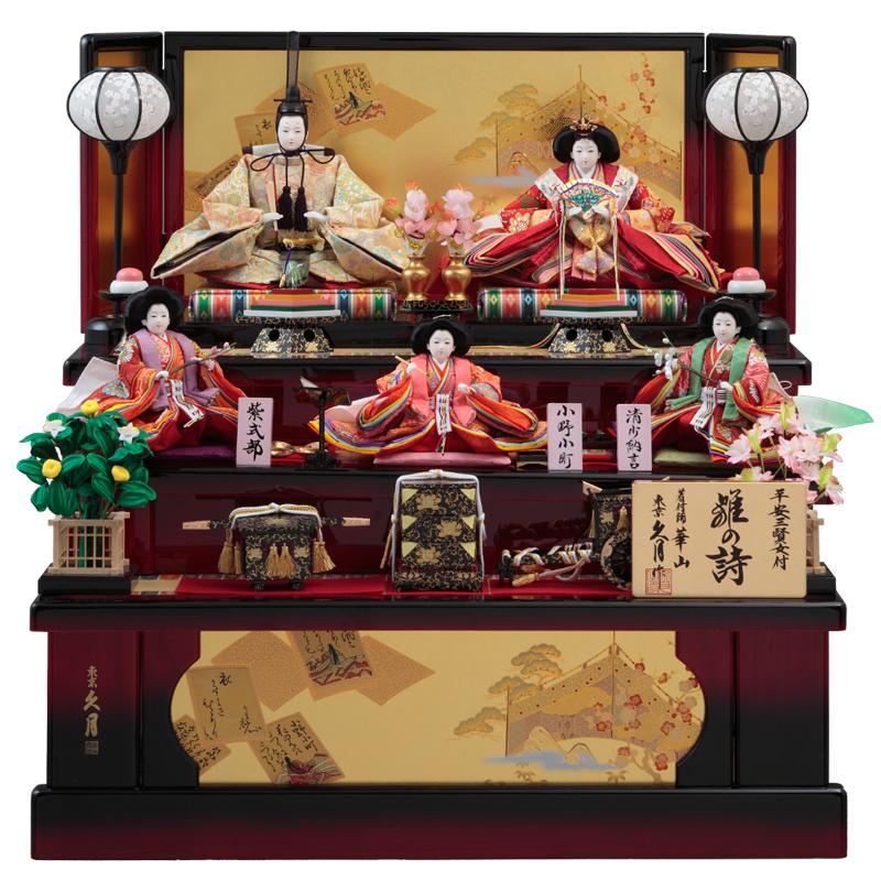 久月 雛人形 収納三段飾り 三賢女付 雛の詩 三五親王 芥子官女