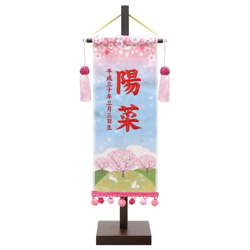 金襴名前旗飾り 小 さくらさくら 赤糸刺繍名入れ 名前・生年月日入れ代込み 雛人形 ひなまつり 桃の節句 徳永鯉