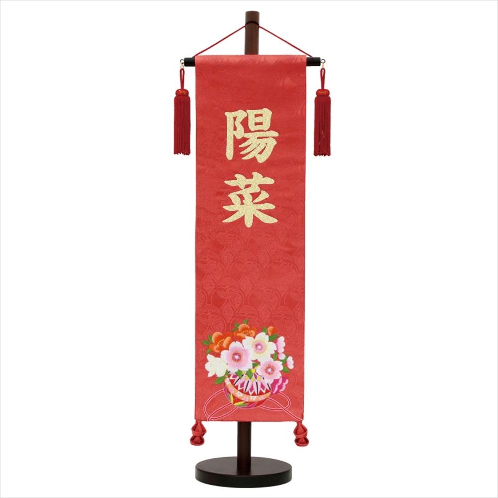 名前旗 雛人形 名物裂 中 鞠と花 刺繍柄 ピンク 金プリント名入れ 送料無料