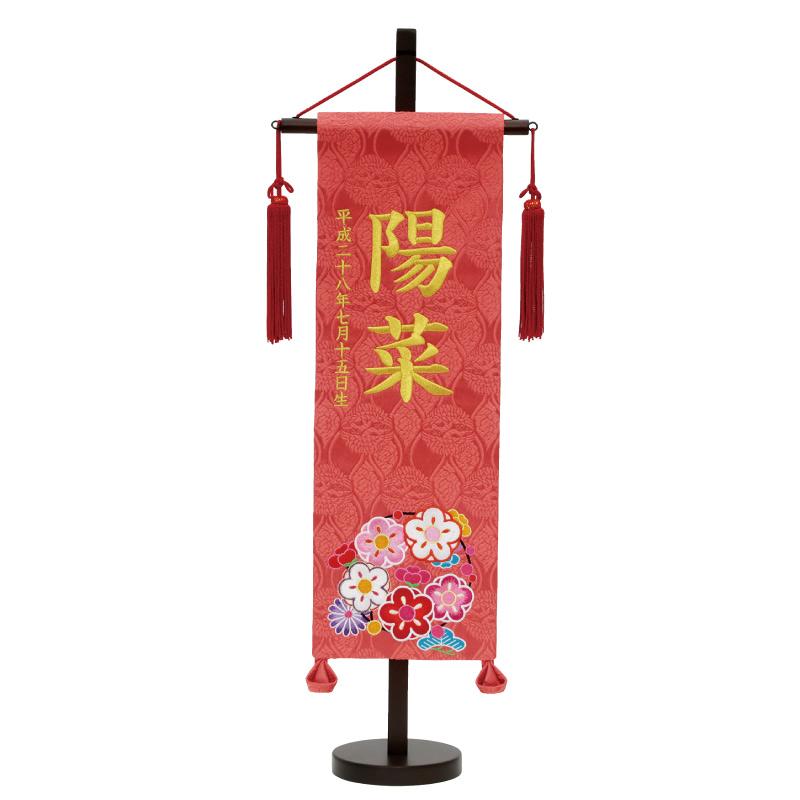 名前旗 雛人形 名物裂 特中 花輪 刺繍柄 ピンク 金糸刺繍名入れ 名入れ代込み 生年月日入れ別料金