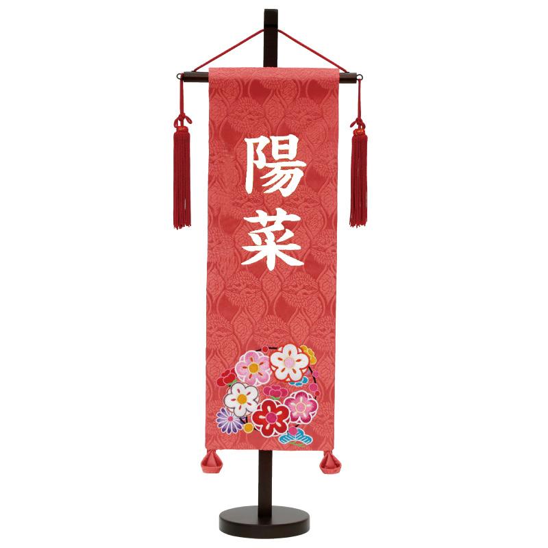 名前旗 雛人形 名物裂 特中 花輪 刺繍柄 ピンク 白プリント名入れ 送料無料