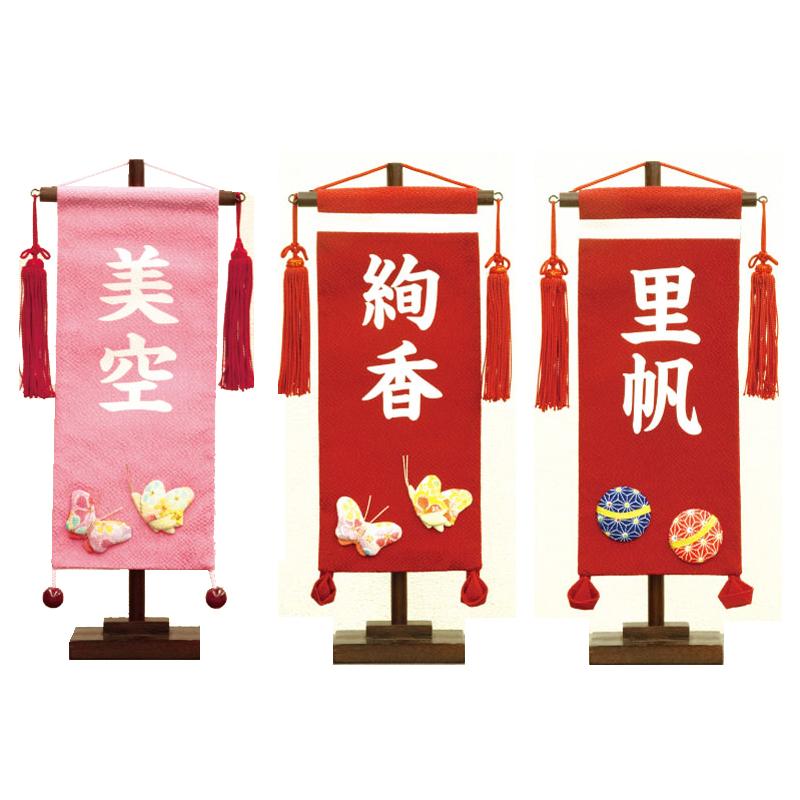名前旗 雛人形 ちりめん 小 【蝶】ピンク・赤 【まり】赤 白プリント名入れ 送料無料