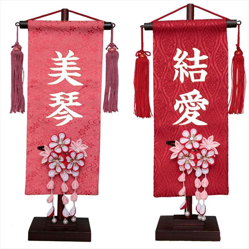 名前旗 雛人形 名物裂 小 紅白桜髪飾り 赤/名物裂立涌・朱(ピンク)/名物裂流水 白プリント名入れ 村上鯉幟 かんざし