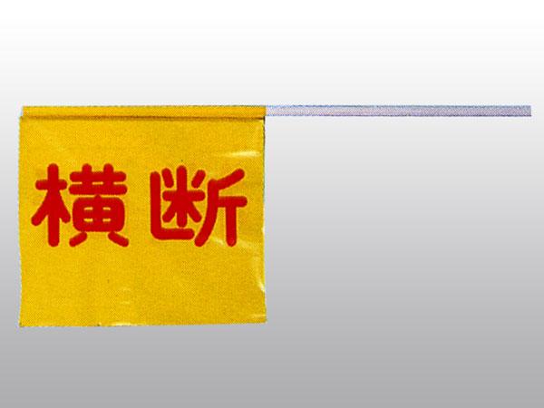 【防犯・交通安全】横断旗 横断 10本1組 1本1000円 税抜