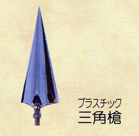 旗パーツ 竿頭 三角槍 プラスチック製 16cm